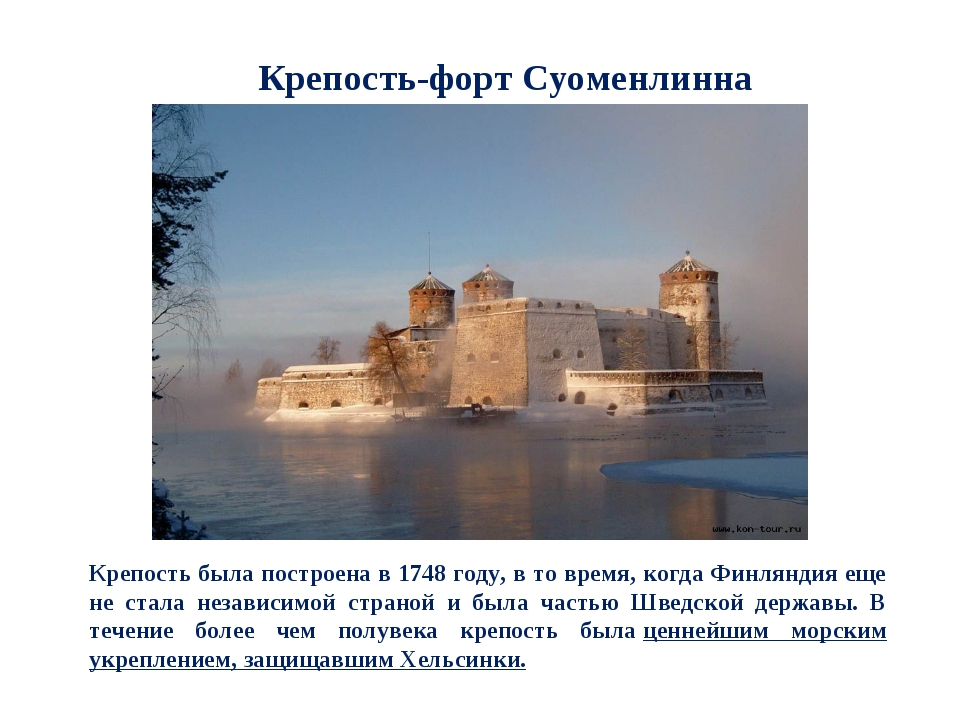 Крепость-форт Суоменлинна Крепость была построена в 1748 году, в то время,...