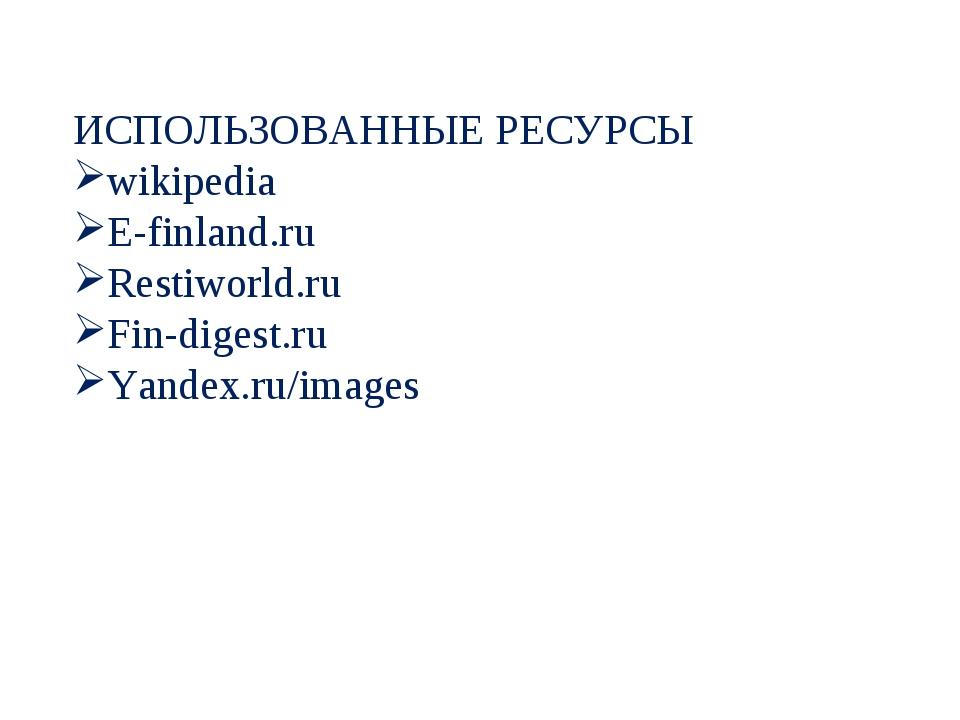 ИСПОЛЬЗОВАННЫЕ РЕСУРСЫ wikipedia E-finland.ru Restiworld.ru Fin-digest.ru Yan...