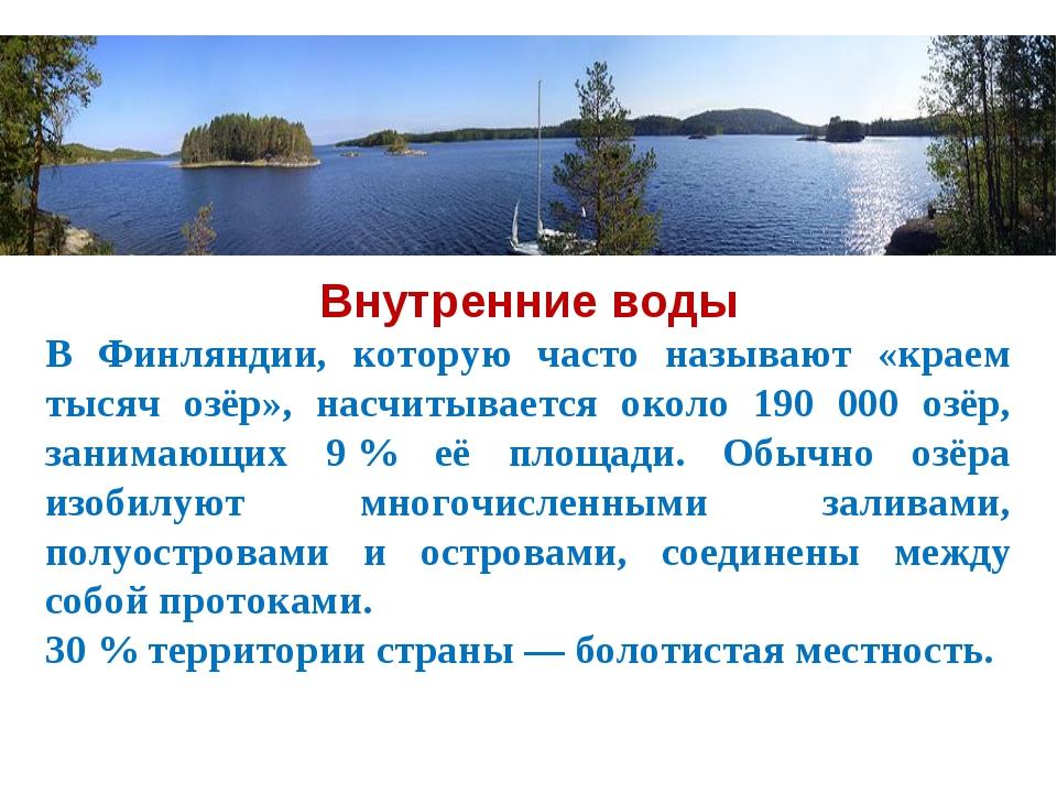 Внутренние воды В Финляндии, которую часто называют «краем тысяч озёр», насчи...