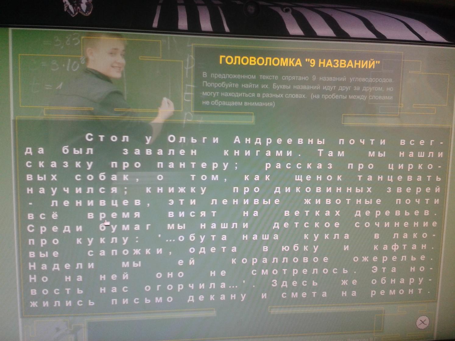 C:\Users\Учитель химии\Pictures\2016-01-13\246.jpg