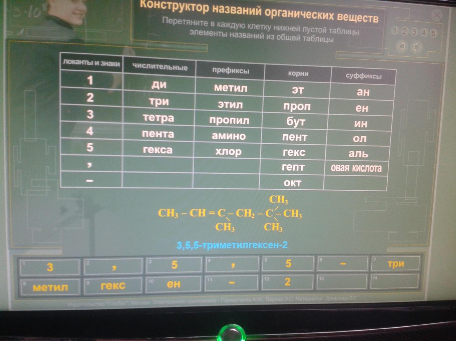 C:\Users\Учитель химии\Pictures\2016-01-13\241.jpg