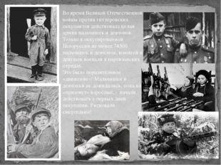 Во время Великой Отечественной войны против гитлеровских оккупантов действова