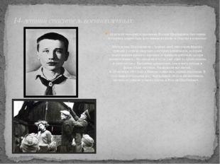 14-летний минский подпольщик Володя Щербацевич был одним из первых подростков