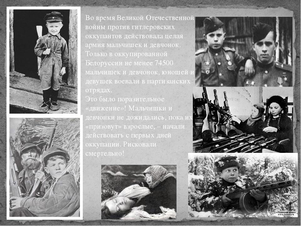 Во время Великой Отечественной войны против гитлеровских оккупантов действова...