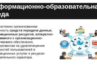 Информационно-образовательная среда ИОС - системно организованная совокупност