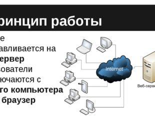Принцип работы Moodle устанавливается на веб-сервер Пользователи подключаются