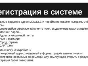 Регистрация в системе Открыть в браузере адрес MOODLE и перейти по ссылке «Со