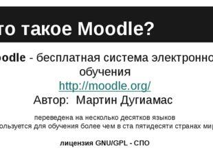 Что такое Moodle? Moodle - бесплатная система электронного обучения http://mo