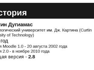 История Мартин Дугиамас Технологический университет им. Дж. Картина (Curtin U