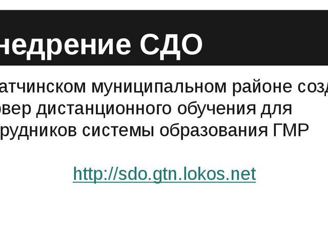 Внедрение СДО В Гатчинском муниципальном районе создан сервер дистанционного...