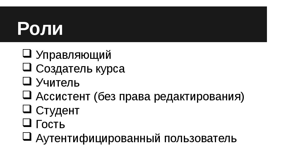 Роли Управляющий Создатель курса Учитель Ассистент (без права редактирования)...