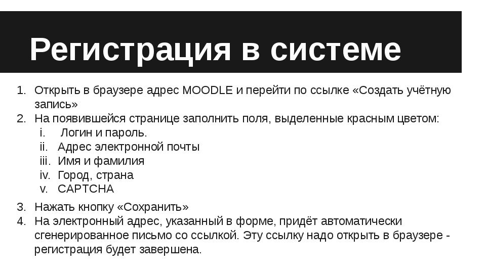 Регистрация в системе Открыть в браузере адрес MOODLE и перейти по ссылке «Со...