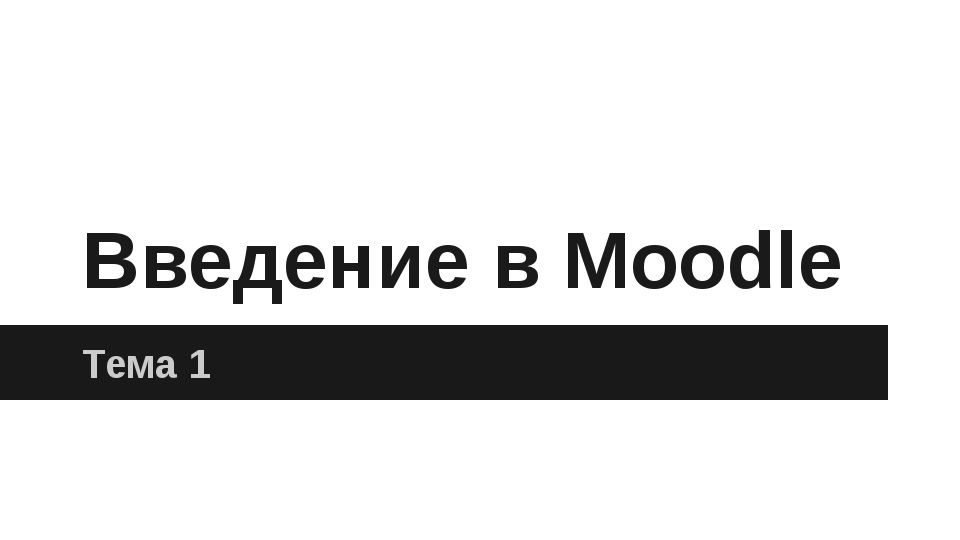 Введение в Moodle Тема 1