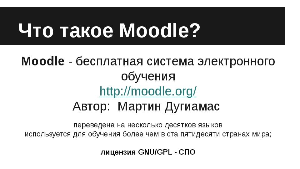 Что такое Moodle? Moodle - бесплатная система электронного обучения http://mo...