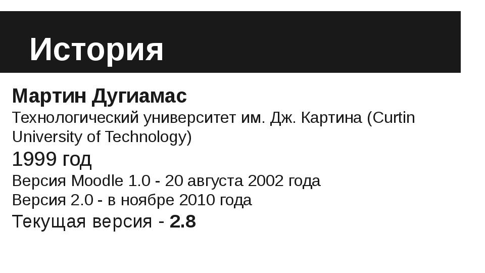 История Мартин Дугиамас Технологический университет им. Дж. Картина (Curtin U...