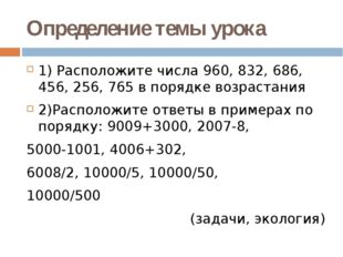 Определение темы урока 1) Расположите числа 960, 832, 686, 456, 256, 765 в по