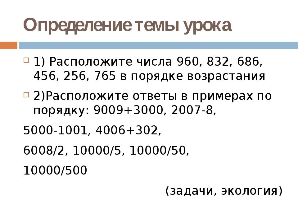 Определение темы урока 1) Расположите числа 960, 832, 686, 456, 256, 765 в по...