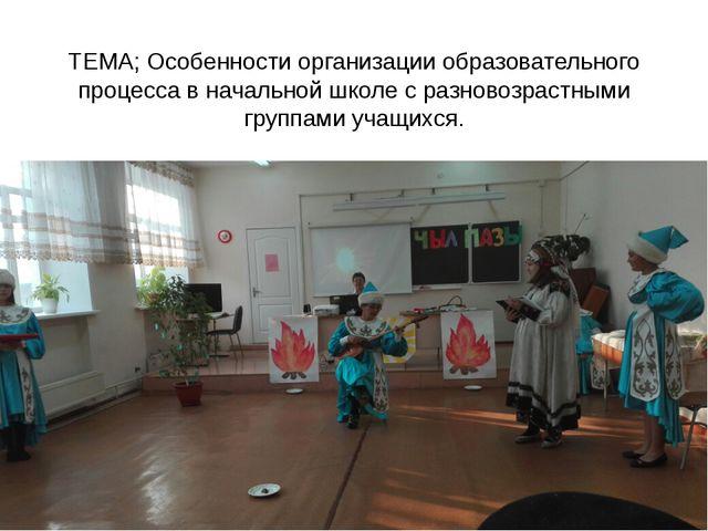 ТЕМА; Особенности организации образовательного процесса в начальной школе с р...