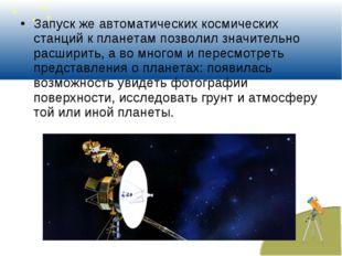 Запуск же автоматических космических станций к планетам позволил значительно