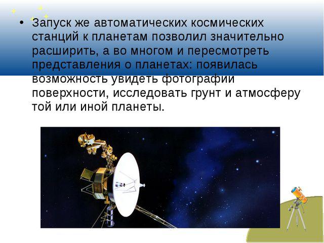 Запуск же автоматических космических станций к планетам позволил значительно...
