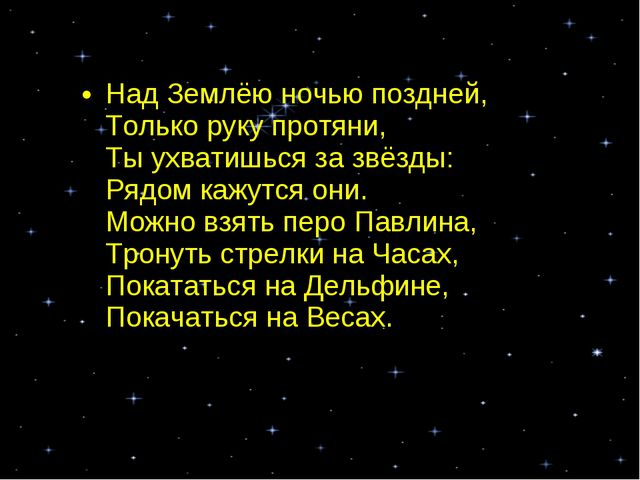 Над Землёю ночью поздней, Только руку протяни, Ты ухватишься за звёзды: Рядом...