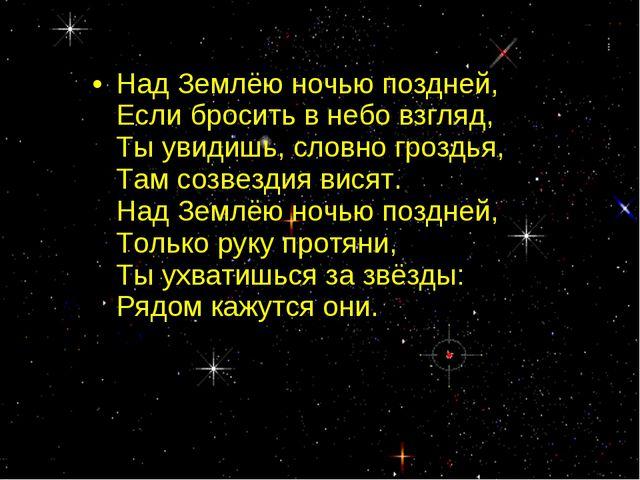 Над Землёю ночью поздней, Если бросить в небо взгляд, Ты увидишь, словно гроз...