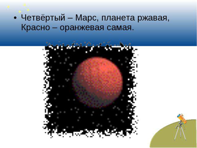 Четвёртый – Марс, планета ржавая, Красно – оранжевая самая.