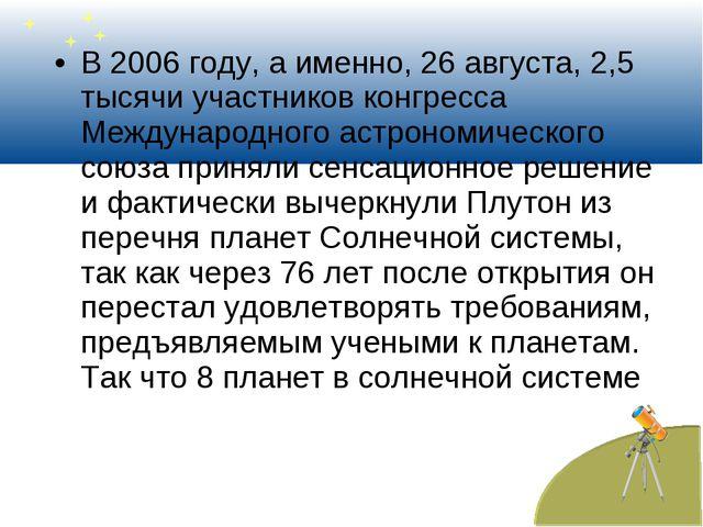 В 2006 году, а именно, 26 августа, 2,5 тысячи участников конгресса Международ...