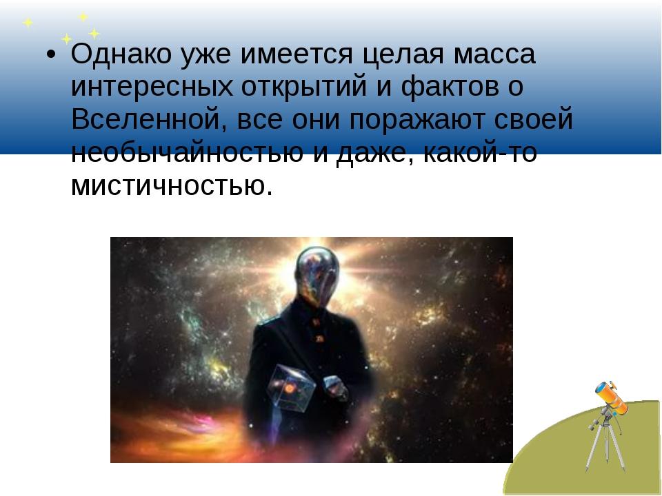 Однако уже имеется целая масса интересных открытий и фактов о Вселенной, все...