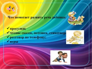 Что помогает развить речь ребенка: прогулки; чтение сказок, потешек, стихо