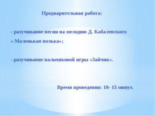 Предварительная работа: - разучивание песни на мелодию Д. Кабалевского « Мал