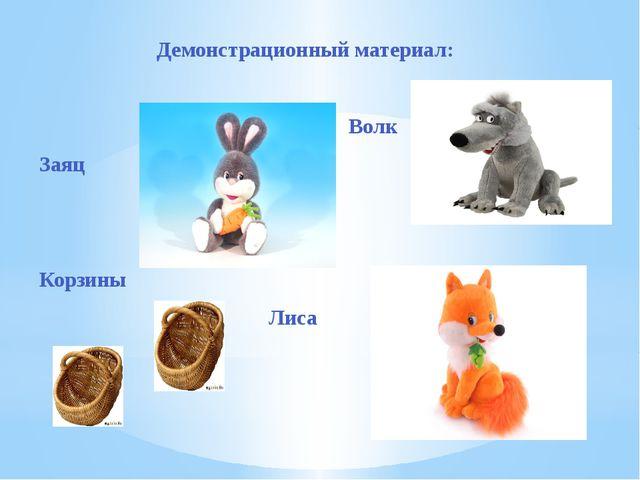 Демонстрационный материал: Волк Заяц Корзины Лиса