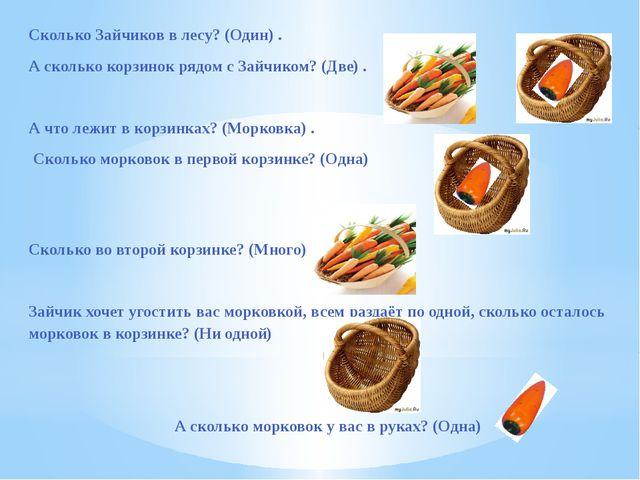 Сколько Зайчиков в лесу? (Один) . А сколько корзинок рядом с Зайчиком? (Две)...