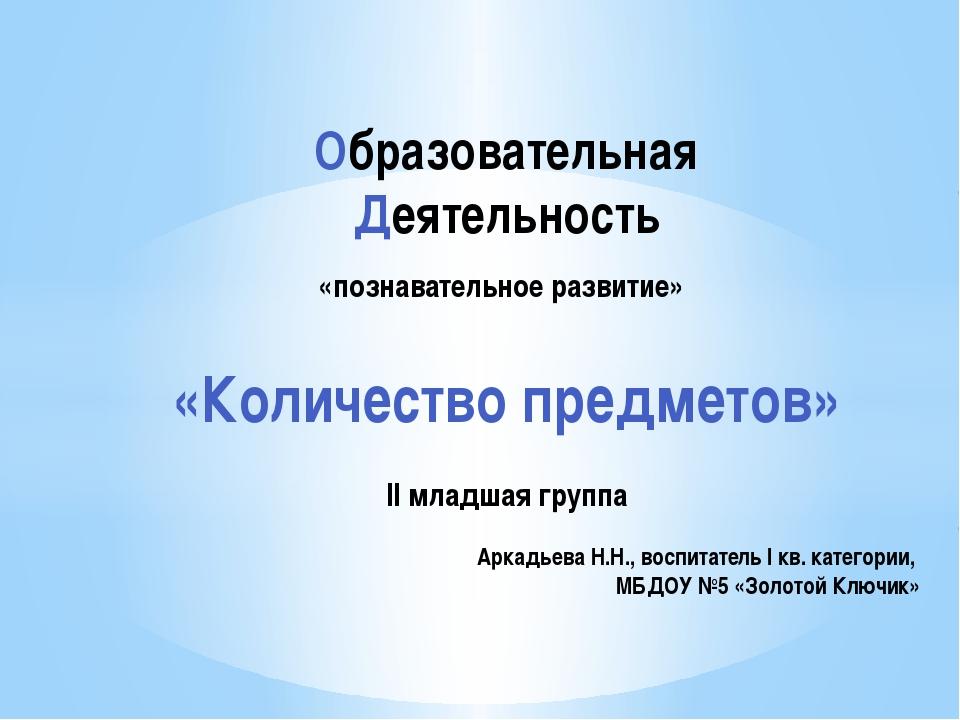 Образовательная Деятельность «познавательное развитие» «Количество предметов»...