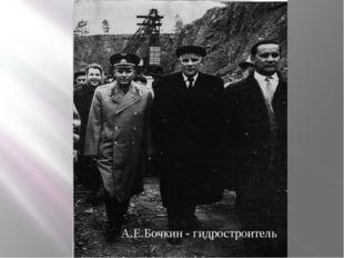 А.Е.Бочкин - гидростроитель