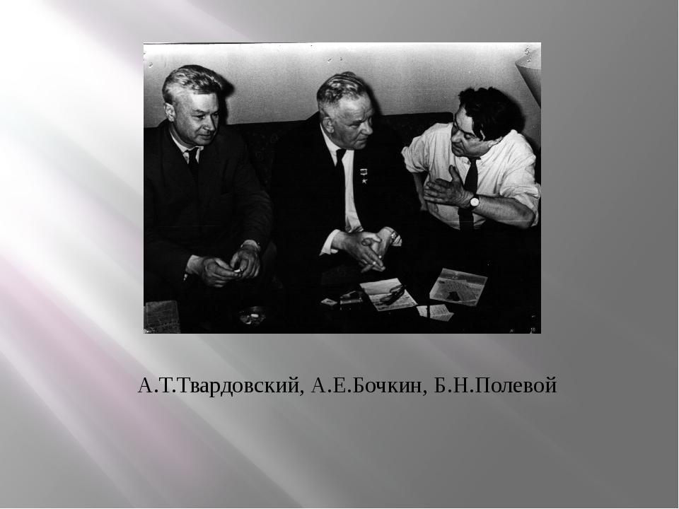 А.Т.Твардовский, А.Е.Бочкин, Б.Н.Полевой