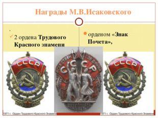 Награды М.В.Исаковского , 2 ордена Трудового Красного знамени орденом «Знак П