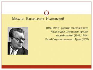 Михаил Васильевич Исаковский (1900-1973) - русский советский поэт. Лауреат д