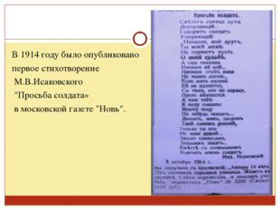 """В 1914 году было опубликовано первое стихотворение М.В.Исаковского """"Просьба"""