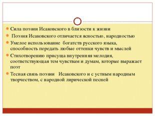 Сила поэзии Исаковского в близости к жизни Поэзия Исаковского отличается ясно