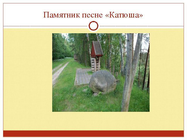 Памятник песне «Катюша»