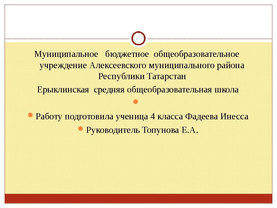 Муниципальное бюджетное общеобразовательное учреждение Алексеевского муниципа...