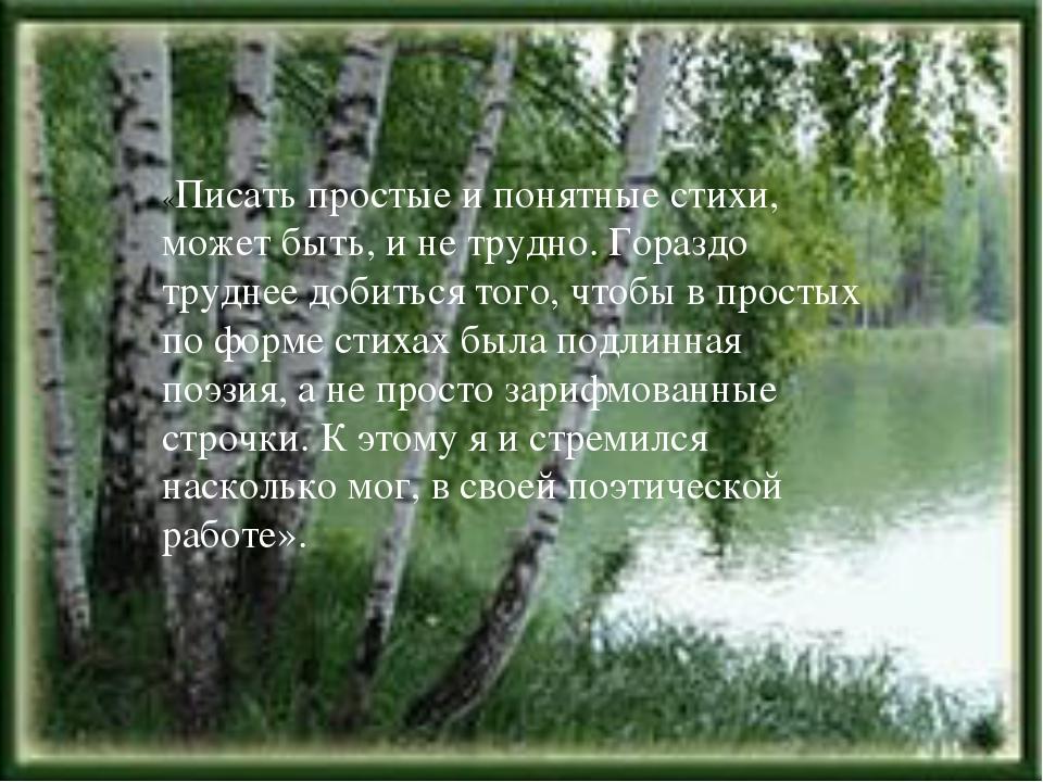 «Писать простые и понятные стихи, может быть, и не трудно. Гораздо труднее до...