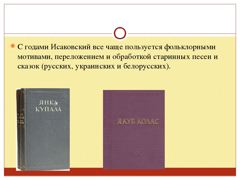 С годами Исаковский все чаще пользуется фольклорными мотивами, переложением и...
