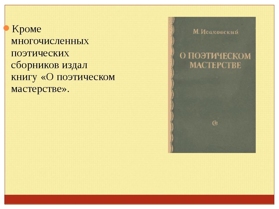 Кроме многочисленных поэтических сборников издал книгу «О поэтическом мастерс...