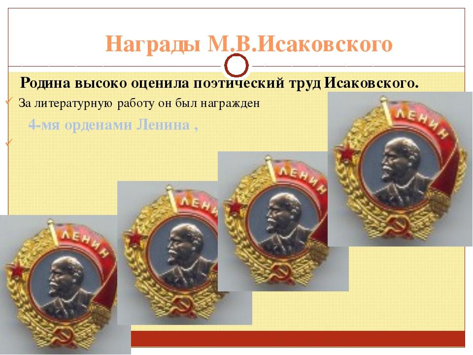 Награды М.В.Исаковского Родина высоко оценила поэтический труд Исаковского. З...