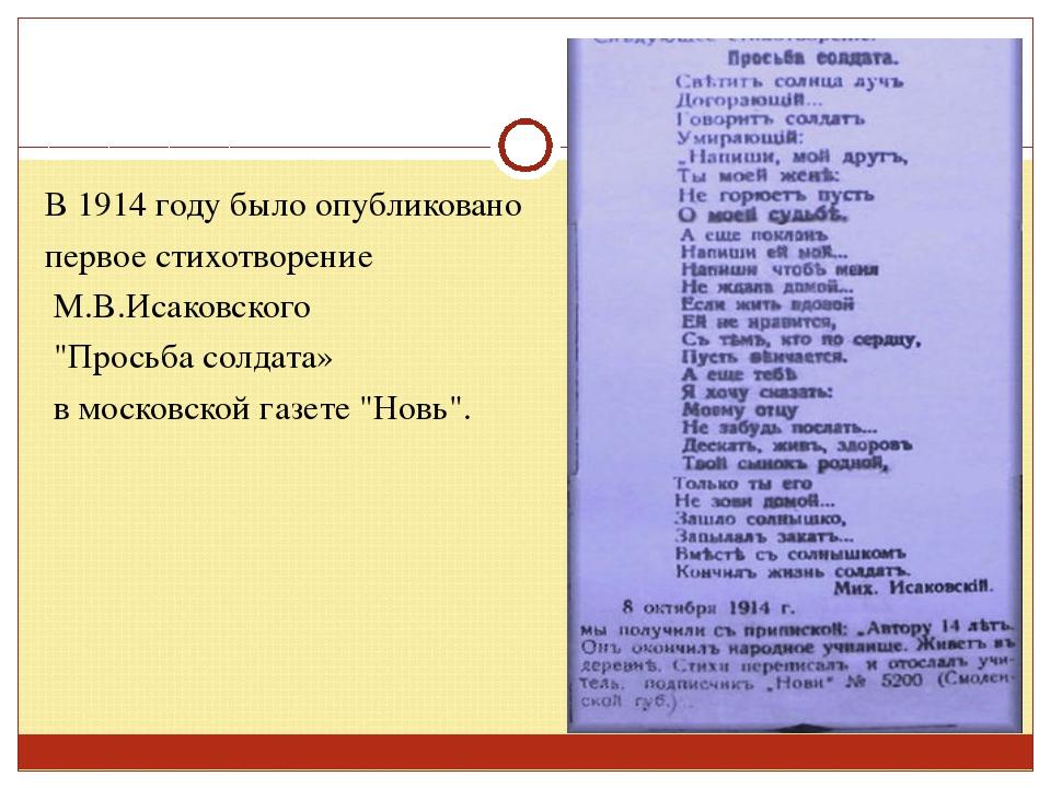 """В 1914 году было опубликовано первое стихотворение М.В.Исаковского """"Просьба..."""