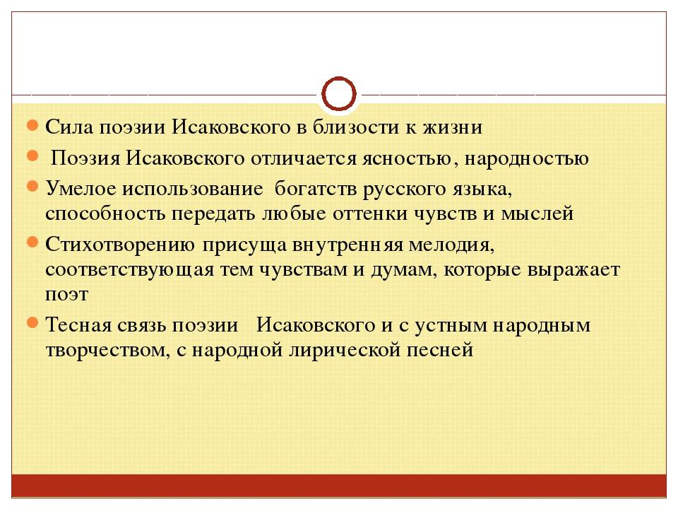 Сила поэзии Исаковского в близости к жизни Поэзия Исаковского отличается ясно...