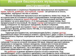 Упоминания о старинных башкирских музыкальных инструментах - курае, кубызе,