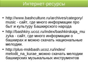 http://www.bashculture.ru/archives/category/music - сайт, где много информаци
